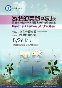 氮肥的美麗與哀愁