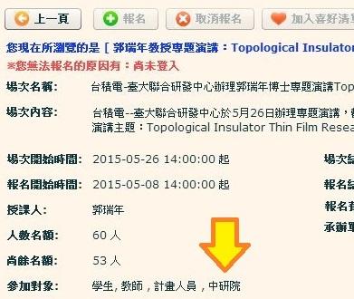 範例_活動報名系統