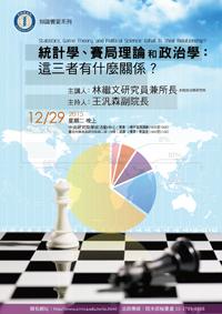 統計學、賽局理論和政治學:這三者有什麼關係?