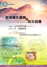 全球暖化趨勢與防災因應