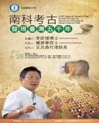 南科考古-發現臺灣五千年