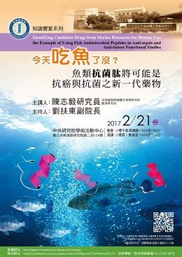 今天吃魚了沒?魚類抗菌肽將可能是抗癌與抗菌之新一代藥物