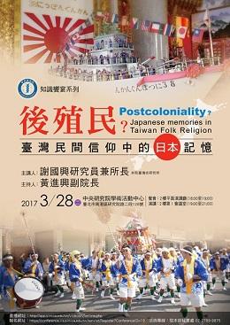 後殖民?臺灣民間信仰中的日本記憶