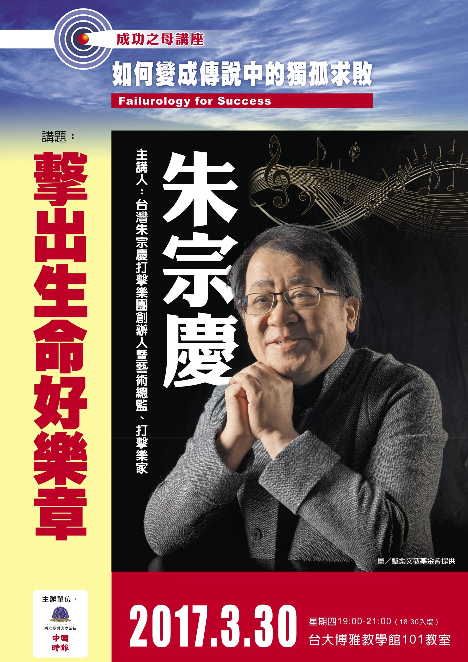 朱宗慶 poster