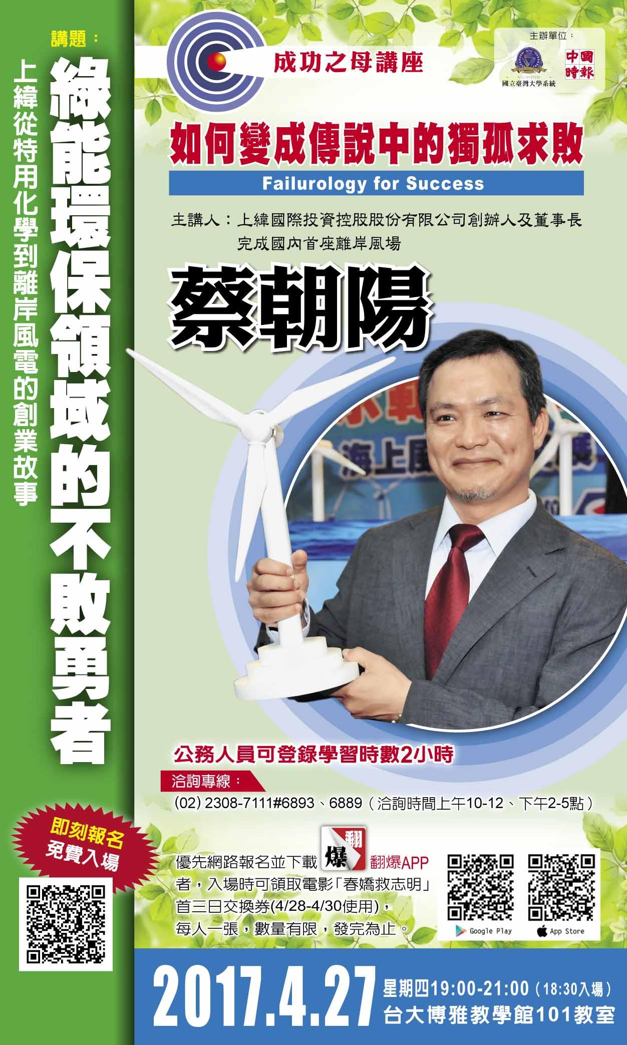 蔡朝陽poster
