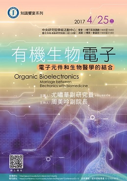 有機生物電子 - 電子元件和生物醫學的的結合