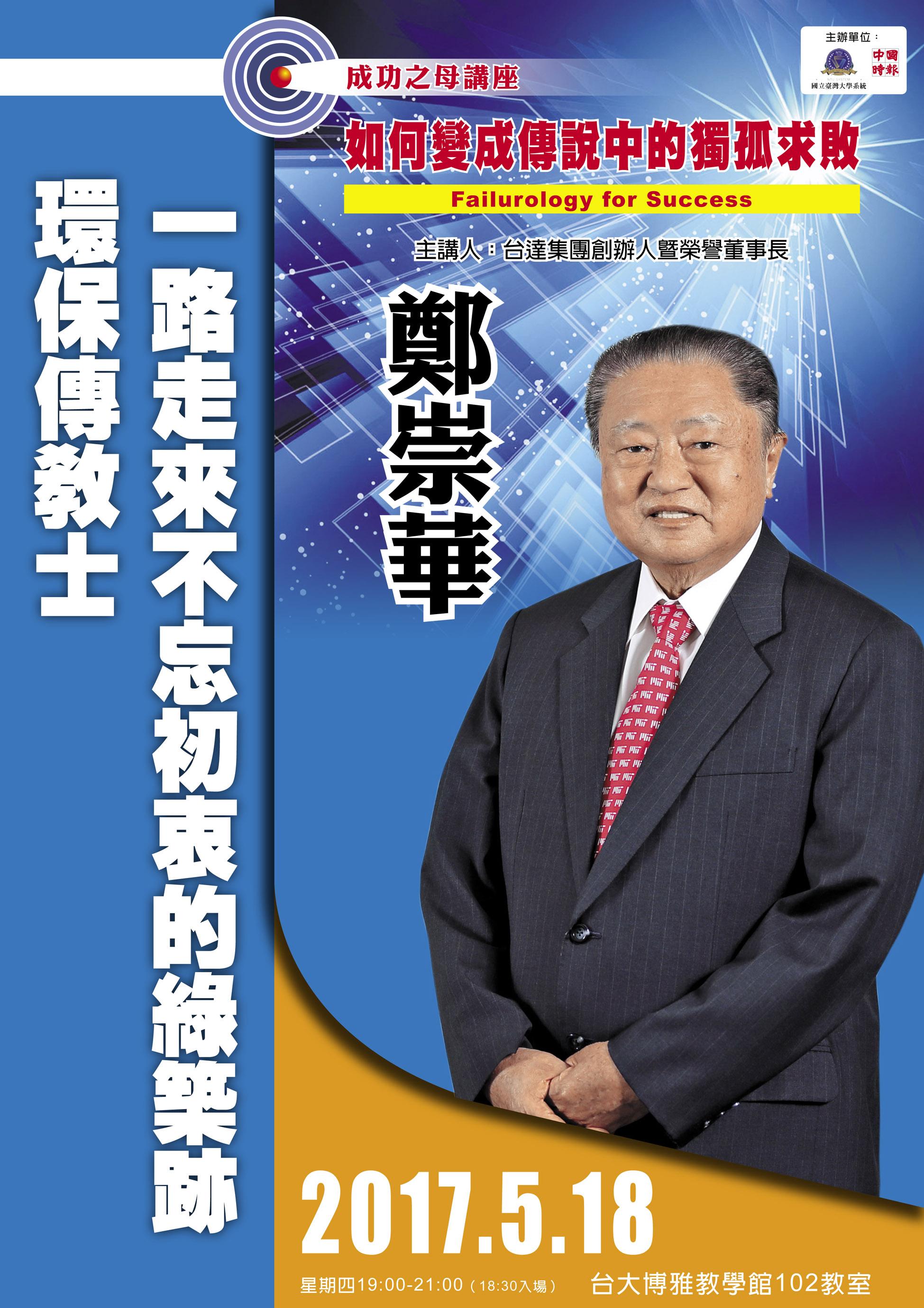 鄭崇華poster