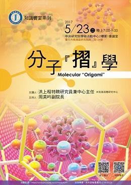 分子『摺』學