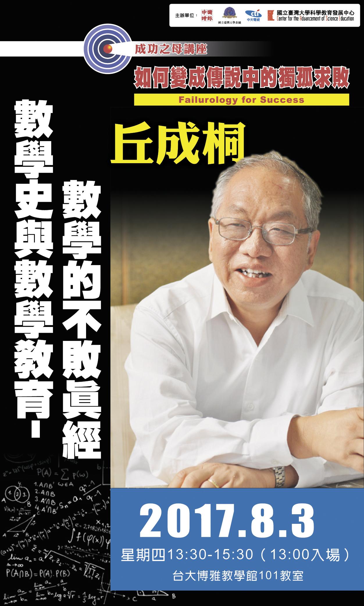 丘成桐 poster