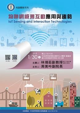 物聯網感測互動應用與趨勢
