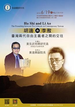 胡適與李敖:臺灣兩代自由主義者之間