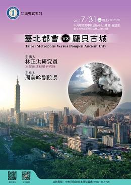 臺北都會 VS 龐貝古城