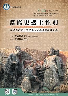 當歷史遇上性別──從傅圖所藏六世紀比丘元尼墓誌拓片談起