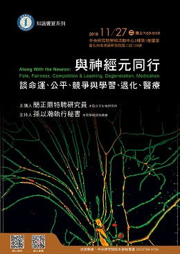 與神經元同行──談命運、公平、競爭 與 學習、退化、醫療